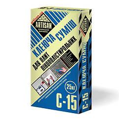 Клеящая смесь для пеностирольных плит С-15 Artisan (Артисан)