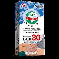 Смесь для облицовки ANSERGLOB (Ансерглоб) BCХ 30