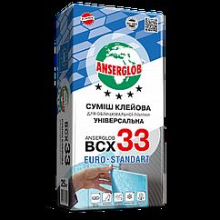 Смесь для облицовки ANSERGLOB (Ансерглоб) BCХ 33