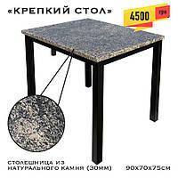 """Стол из натурального камня """"Крепкий"""" 900*700*750"""