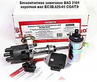 Зажигание бесконтактное ВАЗ-2101-07 короткий вал СОАТЭ (БС3В.625-01) (Ст. Оскол)