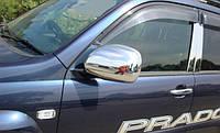 Накладки на зеркала для Toyota Prado 120, Тойота Прадо 120