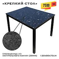 """Стол из натурального камня """"Крепкий"""" 1200*800*750"""