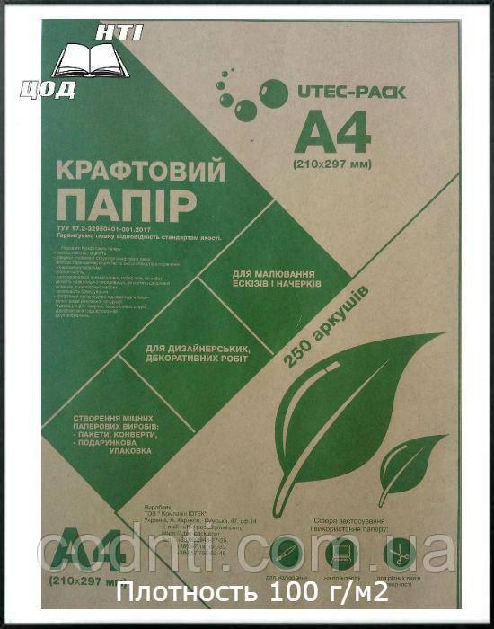 Крафт бумага формат А4, 250 листов, Плотность 100 г/м2