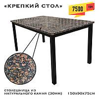 """Стол из натурального камня """"Крепкий"""" 1500*900*750"""