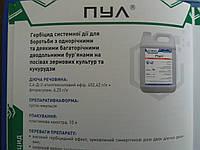 Системний гербіцид на Кукурудзу ПУЛ аналог Прима. Післясходовий гербіцид для Кукурудзи 0,5л/га. Тара 10л.