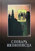 Словарь иконописца. Виктор Филатов, фото 1