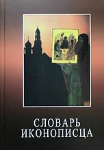 Словник іконописця. Віктор Філатов