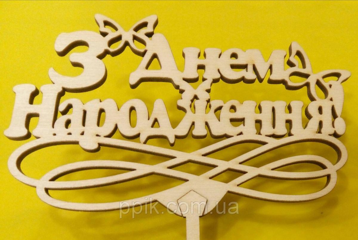 "Топпер деревянный ""З Днем Народження"" с бабочками 1 шт."