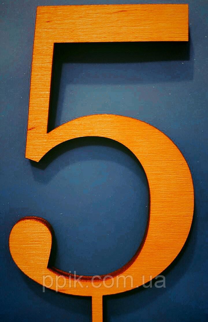 "Топпер деревянный ""Цифра 5"" 1 шт."