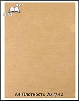 Крафт бумага  А4 70 г/м2 в листах.Плотность 70 г/м2, фото 1