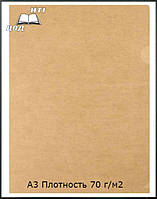 Крафт бумага  А3 в листах Плотность 70 г/м2, фото 1