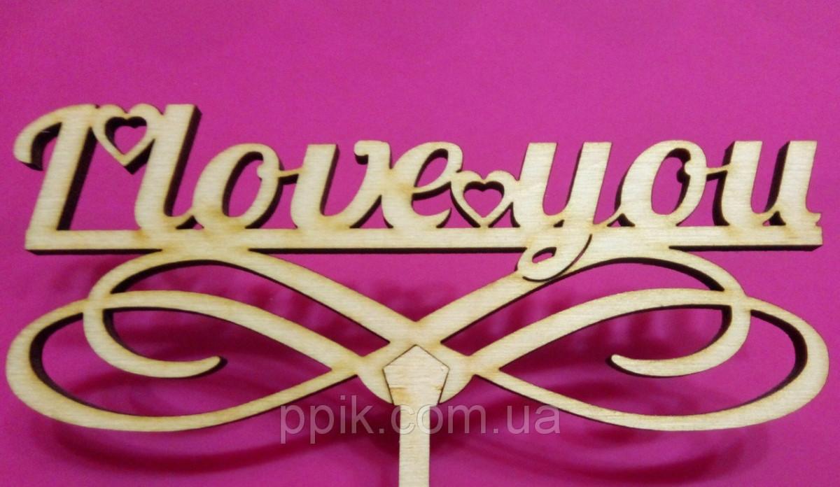 """Топпер деревянный """"I LOVE YOU"""" 1 шт."""