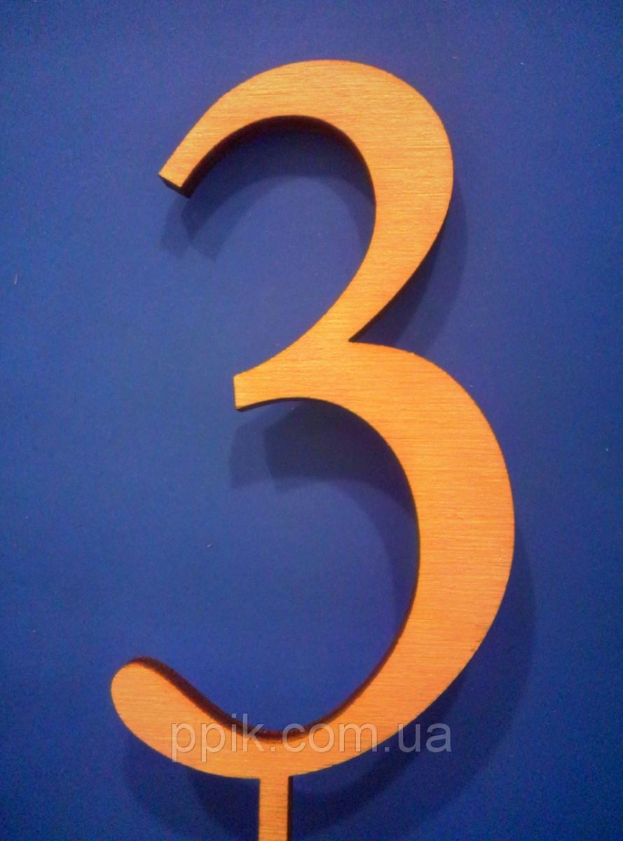 "Топпер деревянный ""Цифра 3"" 1 шт."