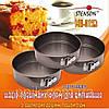 Набор форм для выпечки разъемных 22,6 см; 25,2 см; 26,3 см.