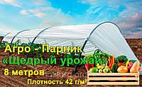 """Агро Парник """"Щедрый урожай"""" 8 метров плотность 42 г/м2 (мини теплица)"""
