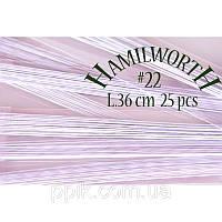 Проволока белая (Hamilworth) № 22