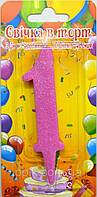 "Свеча для торта цифра ""1"" Розовая перламутр."