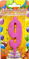 "Свеча для торта цифра ""9"" Розовая перламутр."