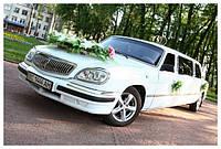 Лимузин Volga аренда