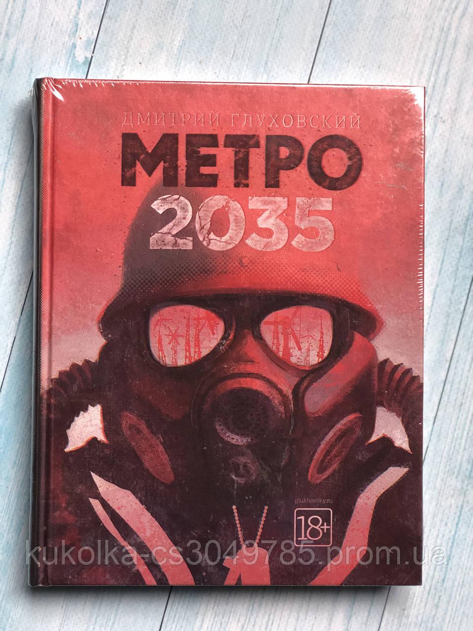 """"""" Метро 2035 """" Дмитрий Глуховский"""