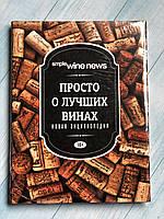 « Просто о Лучших Винах » Новая энциклопедия