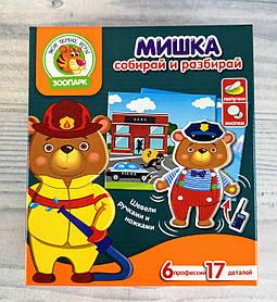 """Гра з рухомими деталями: Збирай і розбирай. """"Ведмедик"""" VT2109-06 Vladi Toys Україна"""