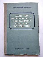 Монтаж металлического оборудования судовых помещений М.Х.Резник