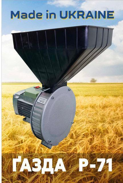 Зернодробарка роторна 1,7 кВт. Подрібнювач зерна і кукурудзи ГАЗДА Р-71