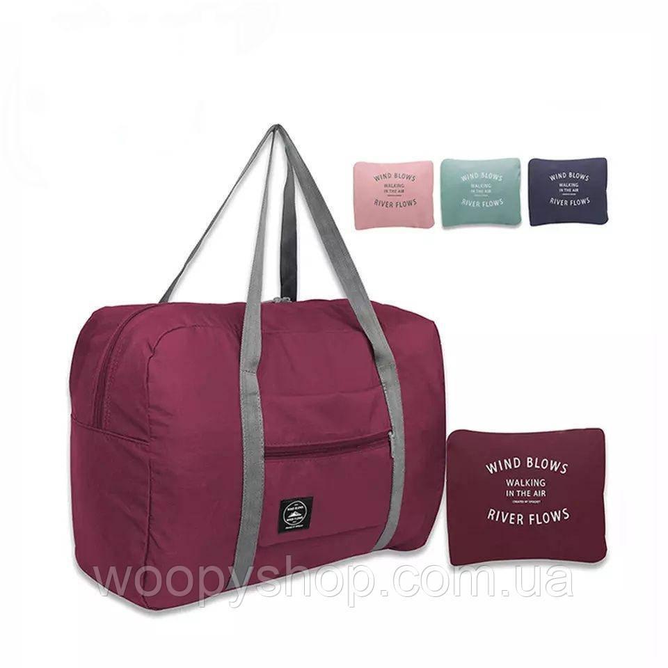 Дорожная портативная сумка для путешествий
