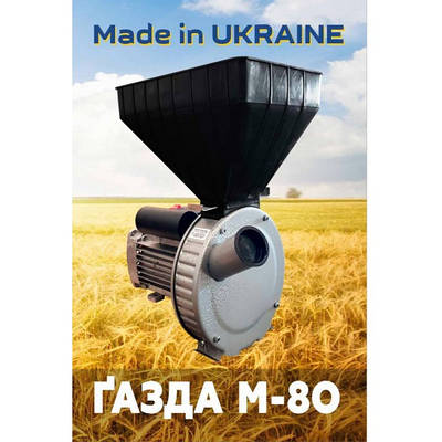 Зернодробилка молотковая 2,2 кВт Измельчитель зерна и початков кукурузы  ГАЗДА М-80