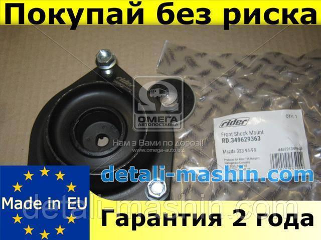 Опора аморт. MAZDA 323 94-98 передн. с подш.(RIDER)