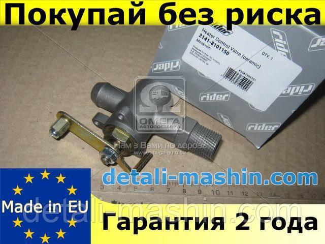 Кран отопителя МОСКВИЧ керамический (RIDER)
