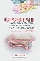 Фармакотерапія захворювань слизової оболонки порожнини рота і тканин пародонта: посібник (ВНЗ IVр) Борисенко А