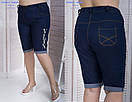 Женские джинсовые шорты в больших размерах 10ba1671, фото 2