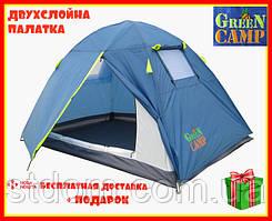 Палатка туристическая двухместная Green Camp 1001