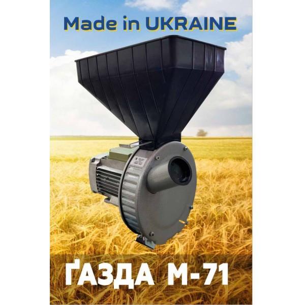Зернодробилка молотковая 1,7 кВт зерно+початки кукурузы ГАЗДА М-71