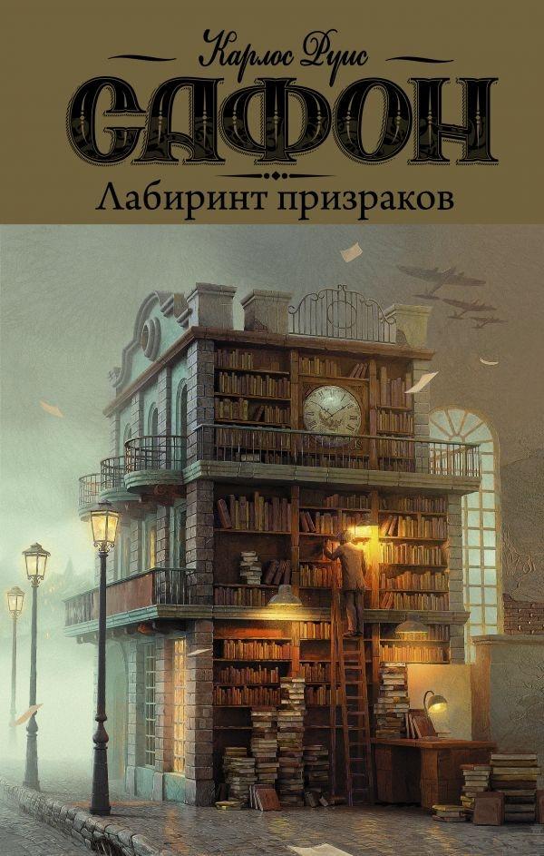 Лабиринт призраков. Сафон К.Р.