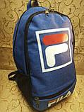 (44*30-большое)Рюкзак спортивный fila Мессенджер спорт городской стильный Школьный рюкзак только опт, фото 2