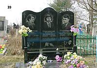 Сімейний пам'ятник для трьох осіб із граніту на могилу