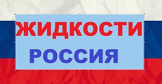 Жидкости Россия