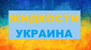 Жидкости Украина