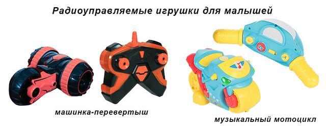 радиоуправляемые игрушки-фото