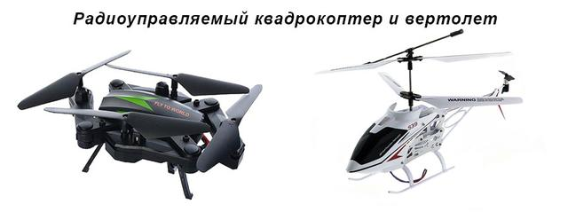 радиоуправляемый квадрокоптер -вертолет-фото