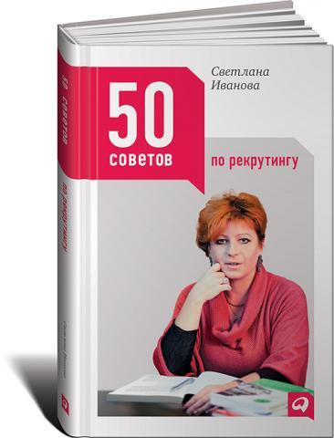 50 советов по рекрутингу. Иванова С.