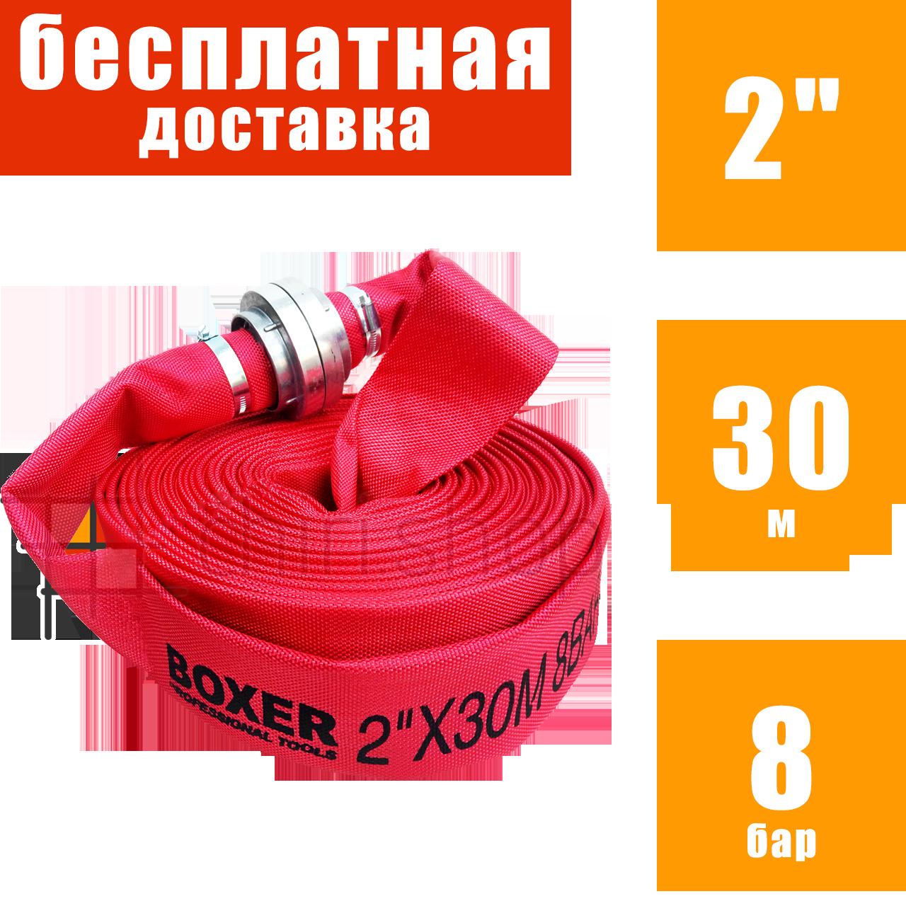 Рукав пожарный усиленный 30 м, с гайками, Boxer ГР-50 (51 мм), 8 бар, шланг для фекального насоса