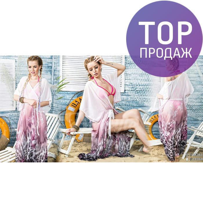 Пляжная туника светло розовая, шифон-купон / длинная женская туника 2017, модная