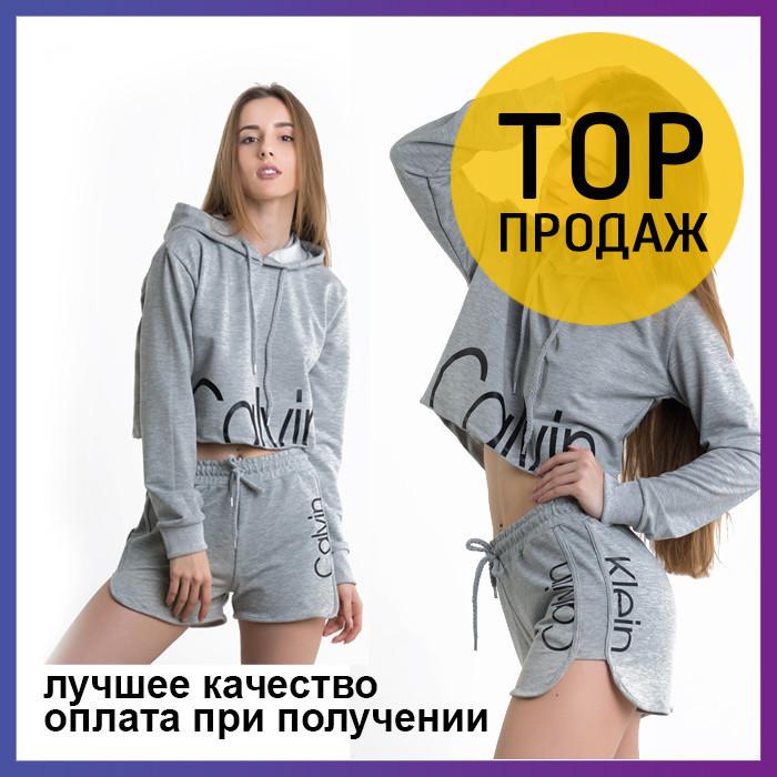 Женский спортивный костюм Calvin Klein серый / женские шорты + женская кофта с капюшоном Кельвин Кляйн