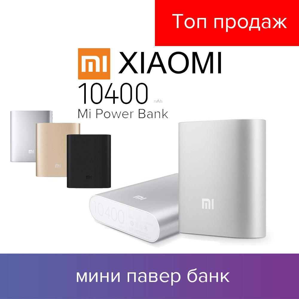 XIAOMI MI 10400 mAh Power Bank - павер банк, зарядное устройство, внешний аккумулятор, зарядка Ксиоми