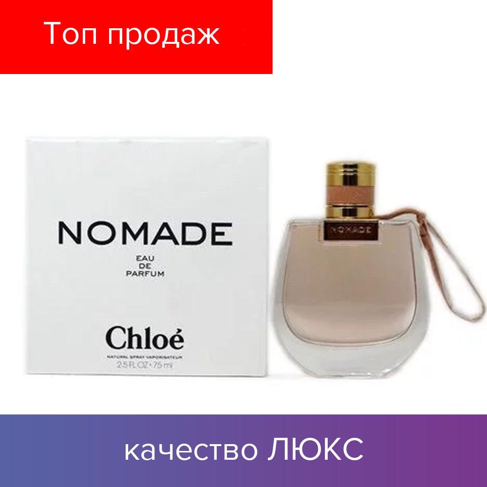 75 ml Tester Chloe Nomade. Eau de Parfume | Тестер Хлое Номад 75 мл